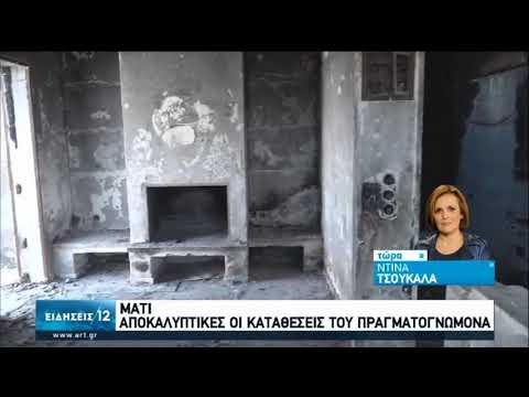 Μάτι   Αποκαλυπτικές οι καταθέσεις του εμπειρογνώμονα   21/07/2020   ΕΡΤ