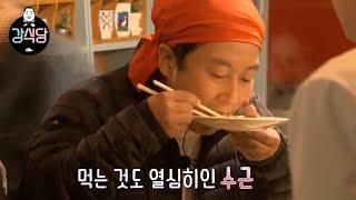 [#강식당] 강호동 탕수육 라면 & 이수근 삼겹살 김밥 레시피 | #다시보는강식당 | #Diggle