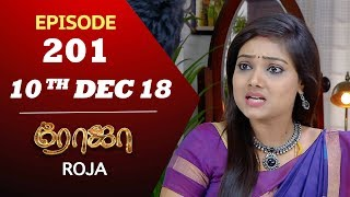 ROJA Serial | Episode 201 | 10th Dec 2018 | ரோஜா | Priyanka | SibbuSuryan | Saregama TVShows Tamil