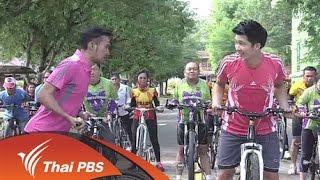 ข.ขยับ - การฝึกกล้ามเนื้อให้สมดุลสำหรับนักขี่จักรยาน