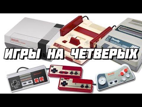 Игры на четверых для NES, Famicom и Dendy (видео)