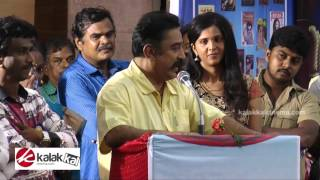 Kamal haasan at Cinema Journalist Association Kollywood News 04/10/2015 Tamil Cinema Online