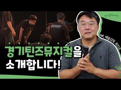 [경기틴즈뮤지컬] 최진우 예술감독이 소개하는 경기틴즈뮤지컬 김포!