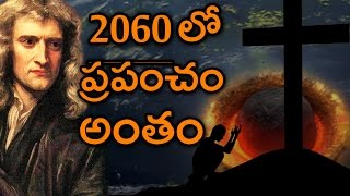 2:39 / 5:39 The world will end in 2060 : Newton   ప్రపంచ అంతం గురించి న్యూటన్ తన
