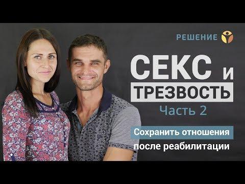 Секс и трезвость | Часть 2 | Как сохранить отношения после реабилитации?