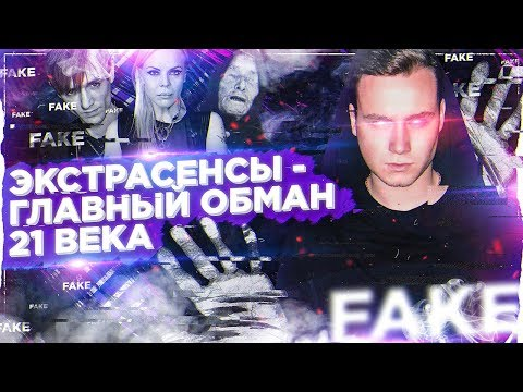 СОБОЛЕВ ПРОТИВ ЭКСТРАСЕНСОВ / РАЗОБЛАЧЕНИЕ ФОКУСОВ И МЕТОДОВ
