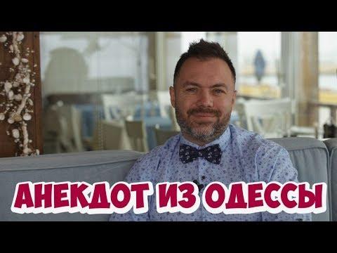 Лучшие одесские анекдоты Анекдот про мужчин (02.05.2018) - DomaVideo.Ru