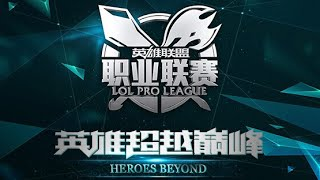 [CN] LPL Spring 2015 W1D3: EDG Vs VG G1 | Edward Gaming Vs Vici Gaming G1 (18.01.2015)