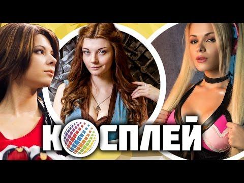 Главные достоинства ИгроМира и Comic Con Russia 2016