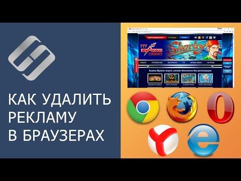 В опере выскакивает реклама казино вулкан в браузере как убрать