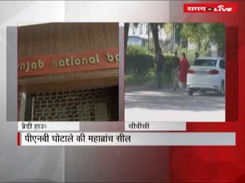 CBI seals Punjab National Bank's Brady House branch in Mumbai