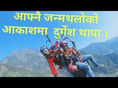 (Durgesh Thapa आफ्नै जन्मथलोको आकाशमा पहिलो पटक प्यारागलाईडिङको मज्जा लिदै दुर्गेश थापा । - Duration: 15 minutes.)