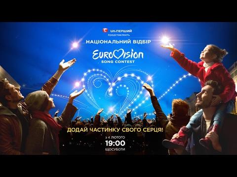 Евровидение 2017 - Украина - Третий полуфинал (онлайн трансляция)