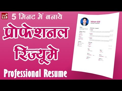 Make Professional Resume in Just 5 Minutes | By Ishan [Hindi]