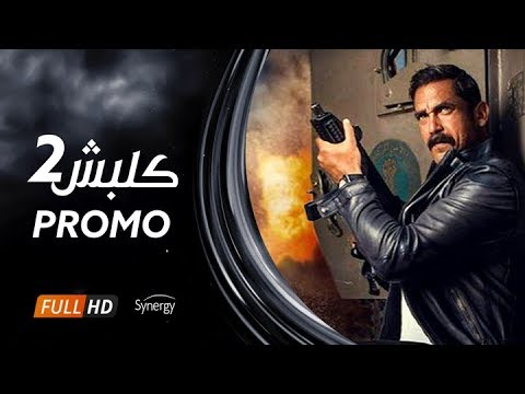 """الإعلان الرسمي لـ""""كلبش 2"""": أمير كرارة محاط بجميع أنواع الأسلحة"""