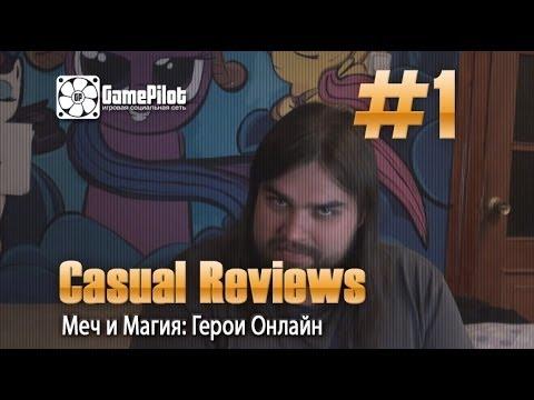 Zulin`s v-log: casual reviews - Меч и Магия: Герои Онлайн. Выпуск 1.