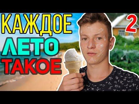 КАЖДОЕ ЛЕТО ТАКОЕ 2 (видео)