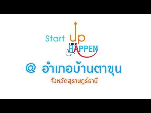 Start up like happen ep 25 @ อำเภอบ้านตาขุน จังหวัดสุราษฎร์ธานี