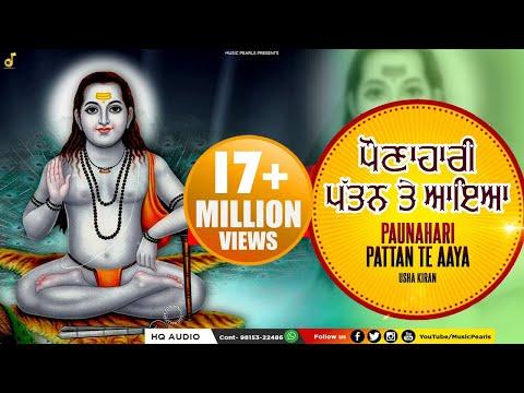 Video PAUNAHARI PATTAN TEY AAYA | USHA | LATEST BABA BALAK NATH  BHAJANS 2018 download in MP3, 3GP, MP4, WEBM, AVI, FLV January 2017
