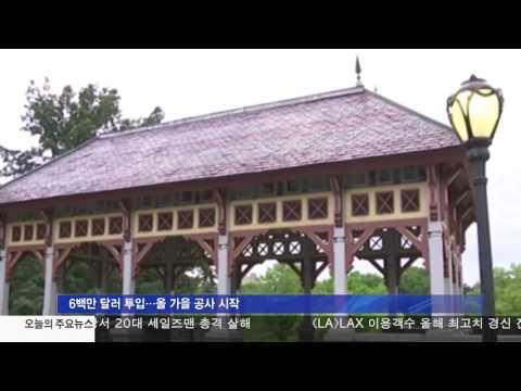 센트럴 파크 내 벨베데레 성 보수공사 6.28.17 KBS America News