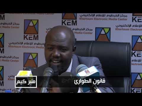 إضاءات حول قانون الطوارئ دكتور محمد صالح عبد الرحمن _منبر كيم الدوري