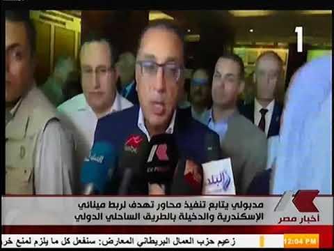 رئيس الوزراء يرافقه وزير النقل فى جولة تفقدية لمشروعات ميناء الاسكندرية