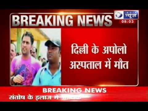 Video India News: MS Dhoni's friend Santosh Lal passes away in Delhi download in MP3, 3GP, MP4, WEBM, AVI, FLV January 2017