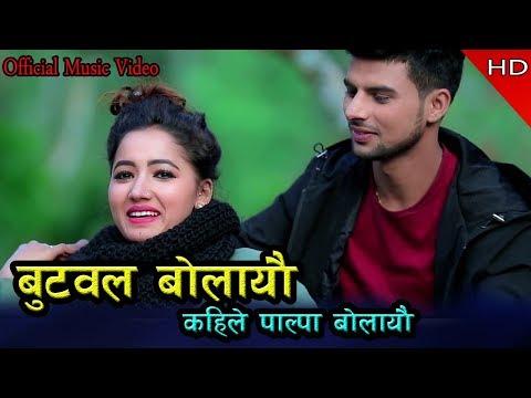 (Butwal Bolayau बुटवल बोलायौ Lok Dohori 2019 By Rabin Subedi Samjhana Bhandari Ft~Asha,Anup - Duration: 9 minutes, 27 seconds.)