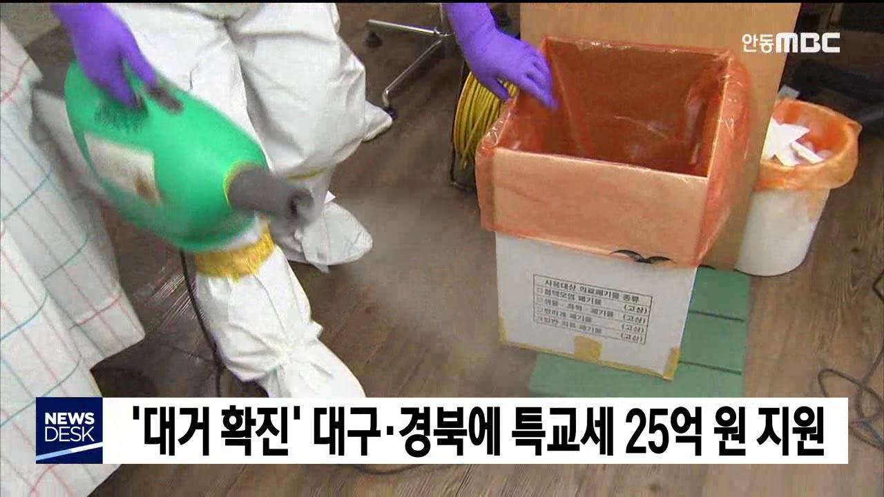 대구·경북에 특교세 25억 원 지원
