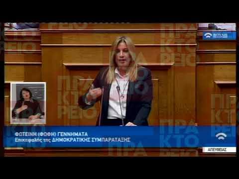 Ομιλία Φώφης Γεννηματά στη βουλή για τον Προϋπολογισμό 2018