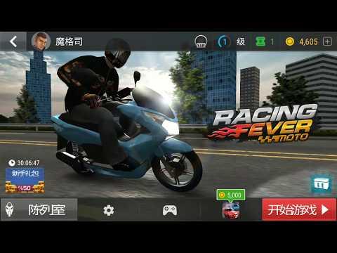 《Racing Fever: Moto》手機遊戲玩法與攻略教學!