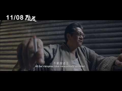 【殭屍】Rigor Mortis 台灣版首波正式預告 ~ 11/8 再度停止呼吸