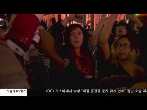 내일 대규모 '반 트럼프' 시위 1.19.17 KBS America News