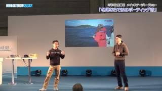 ジャパンインターナショナルボートショー2017 ②【冬ならではのボーディング術】