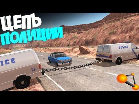 BeamNg | Цепь которая смогла | Rp-ситуация (видео)