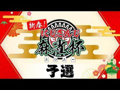 【にじさんじ】新春!にじさんじ麻雀杯2021【#にじさんじ麻雀杯】