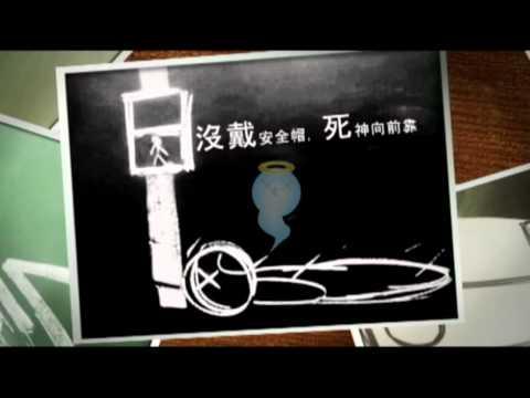 「交通101 安全一等一」影片徵選比賽學生組第一名-陳俊瑋- 『交通英雄』