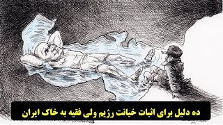 Video ده دلیل برای اثبات خیانت رژیم ولی فقیه به خاک ایران MP3, 3GP, MP4, WEBM, AVI, FLV Agustus 2018