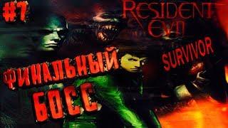Resident Evil: Survivor. HARD прохождение Путь B #7 Финальный босс