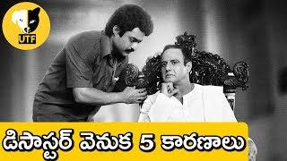 Video 5 Reasons Why NTR Kathanayakudu Is A Box Office Disaster MP3, 3GP, MP4, WEBM, AVI, FLV Januari 2019