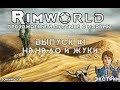 НАЧАЛО И ЖУКИ - #1 Прохождение Rimworld alpha 18 / beta 18 с модами