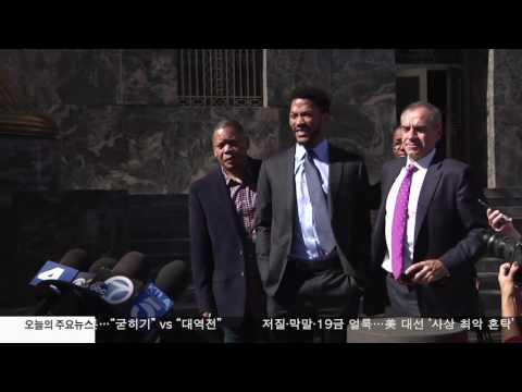 NBA스타 데릭 로즈 성폭행 무혐의  10.19.16 KBS America News