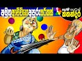 Sinhala Kids Story and Song -MY JUGGLING GRANNY- Sinhala Children's Cartoon (Funny!)