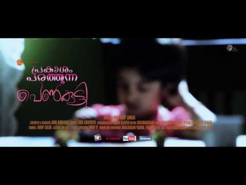 Prakasham Parathunna Penkutty Official Teaser in HD