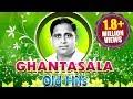 Ghantasala Hit Songs - Jukebox - Vol 1