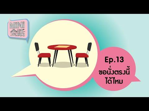 MiNi会話 Ep.13 : ขอนั่งตรงนี้ได้ไหม