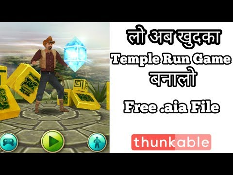 (लो अब ये भी बनालो)Create Your Own / Temple Run Game / With Free aia File!!!!!