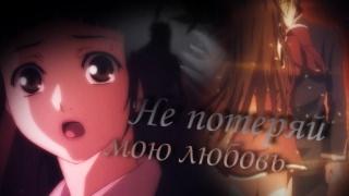 Грустный аниме клип про любовь「Багровые осколки」Не потеряй мою любовь