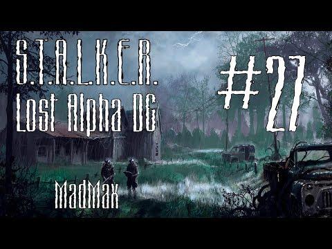STALKER: Lost Alpha DC. Часть 27 - Спецоперация на Армейских складах