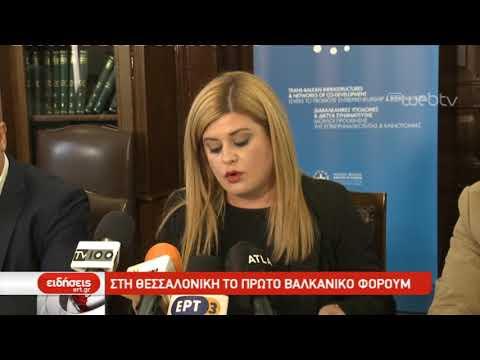 Στη Θεσσαλονίκη το πρώτο Βαλκανικό Φόρουμ | 01/04/2019 | ΕΡΤ